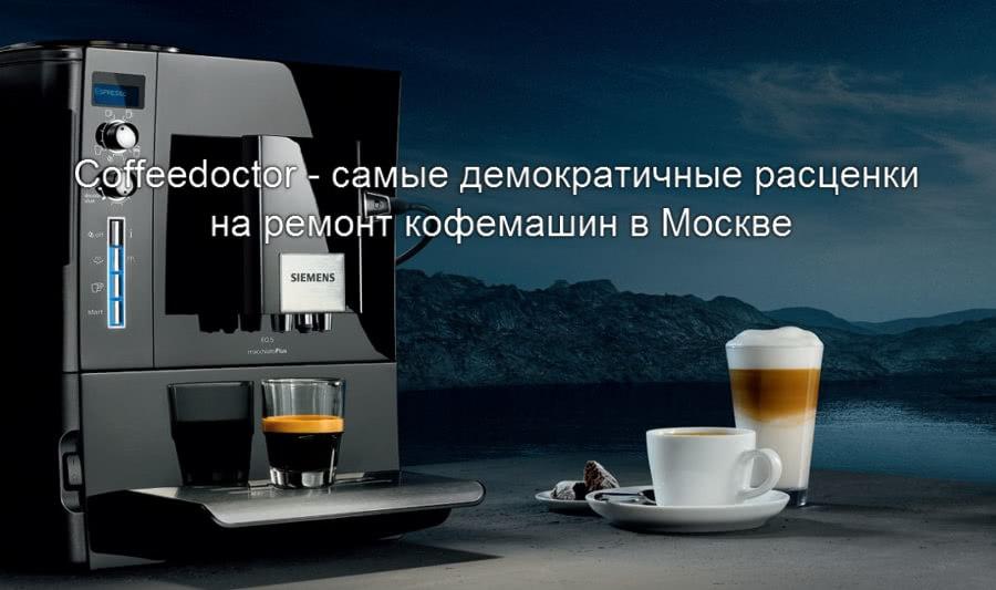 Цена ремонта кофемашин в Москве