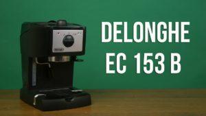 Ремонт кофемашин DeLonghi EC 153 B в Москве