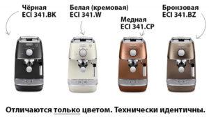 Ремонт кофемашин DeLonghi ECI341.CP в Москве