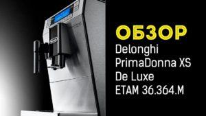 Ремонт кофемашин DeLonghi ETAM 36364 M в Москве